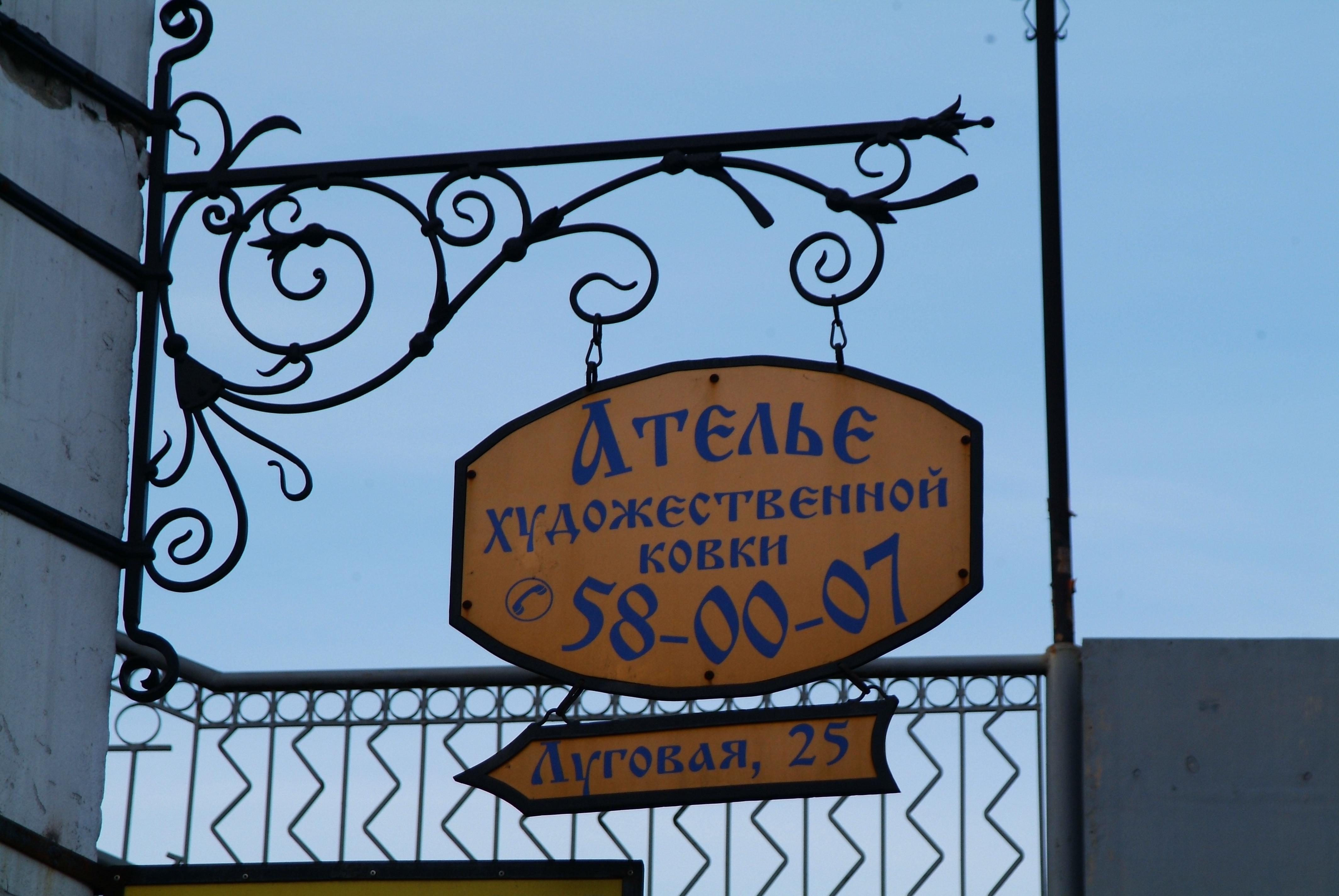 кованая вывеска, художественная ковка, Владивосток