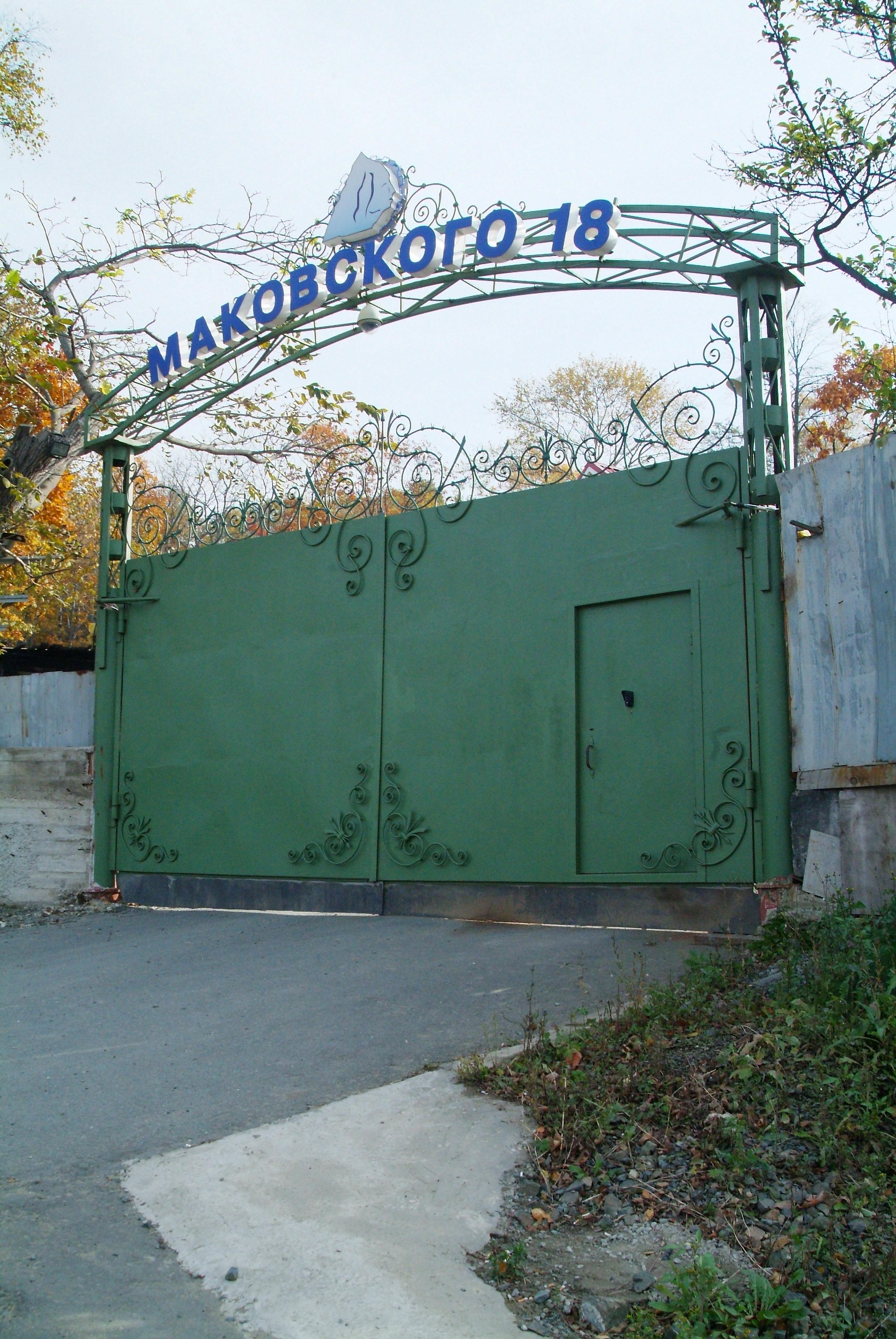 кованый адрес, художественная ковка, Владивосток